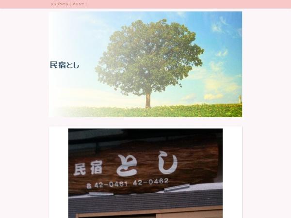 Screenshot of yakushimatoshi.crayonsite.net