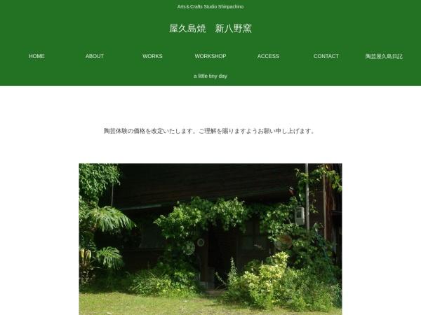Screenshot of yakushimayaki.com
