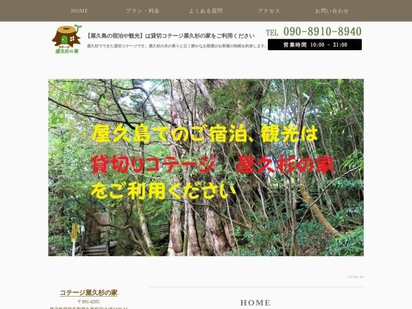 Screenshot of yakusugihouse.com