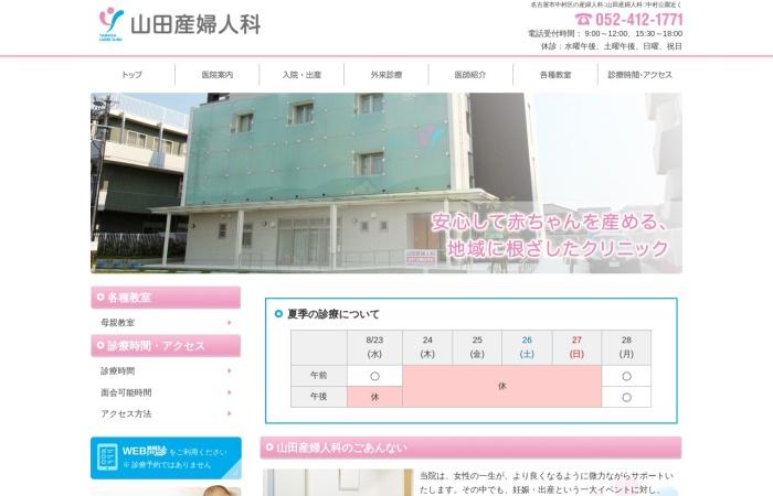 Screenshot of yama-clinic.com