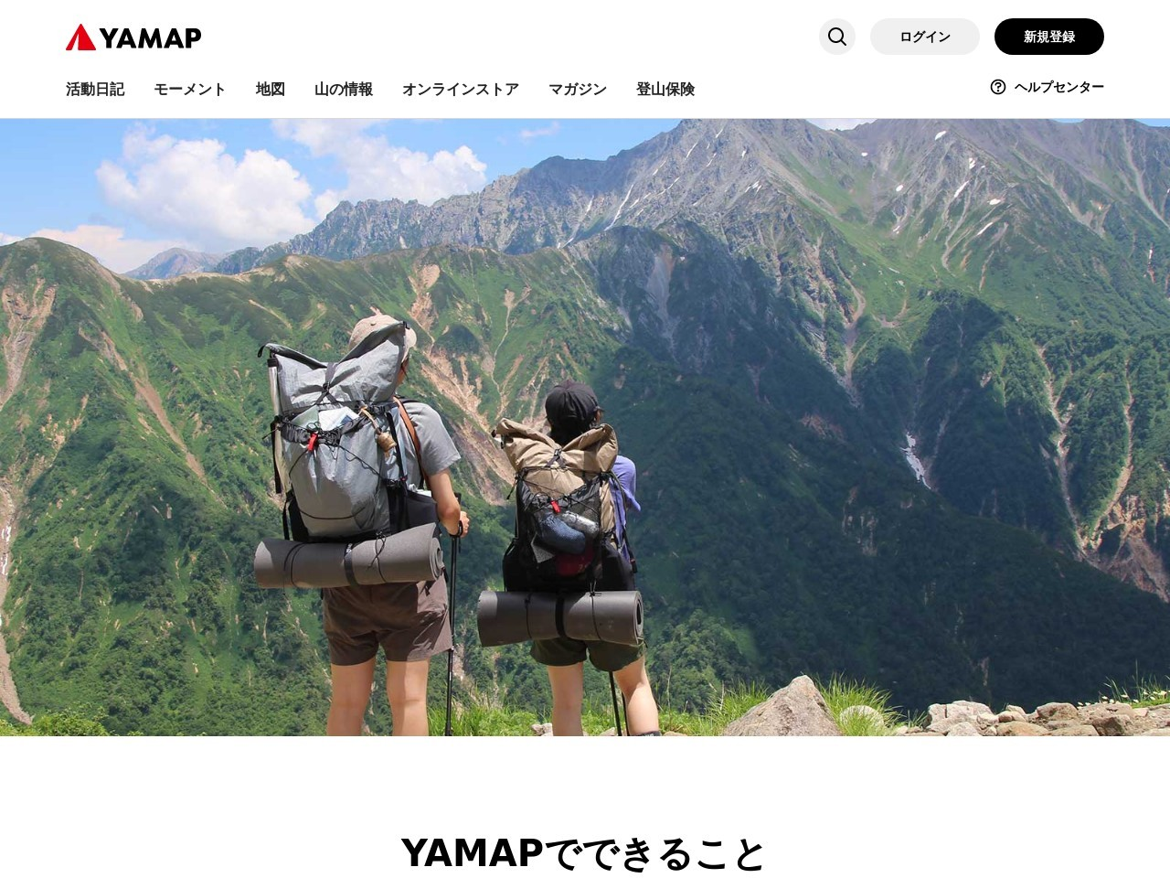 https://yamap.co.jp/activity/646871