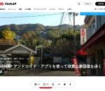 Screenshot of yamap.co.jp