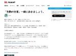 https://yamap.co.jp/community/detail/749