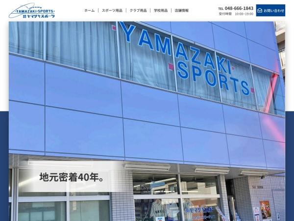 有限会社ヤマザキスポーツ