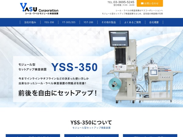 Screenshot of yasucorp.co.jp
