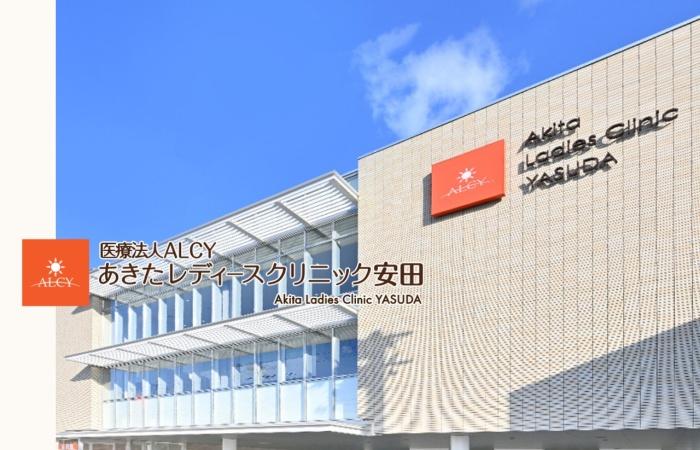 Screenshot of yasuda-lc.jp
