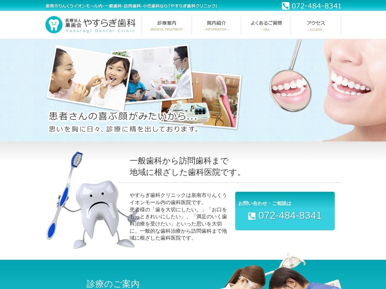 医療法人薫歯会  やすらぎ歯科クリニック (大阪府泉南市)