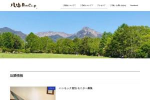Screenshot of yatsugatakebc.com