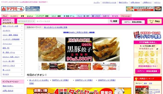 Screenshot of ymall.jp