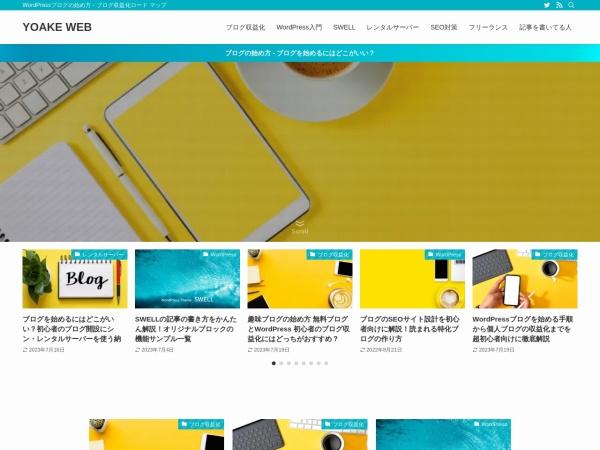 Screenshot of yoakeweb.com