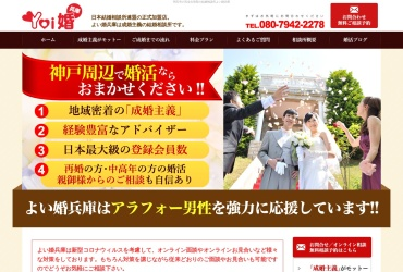Screenshot of yoikon-hyougo.com