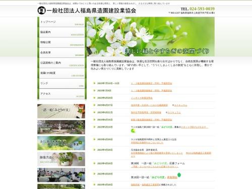 Screenshot of yoiniwa.net