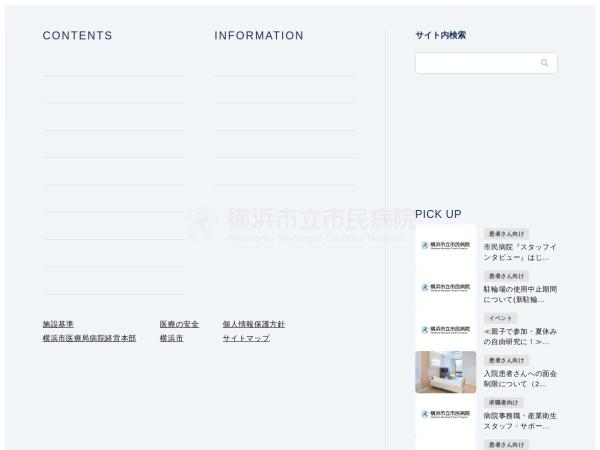 Screenshot of yokohama-shiminhosp.jp