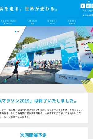 Screenshot of yokohamamarathon.jp