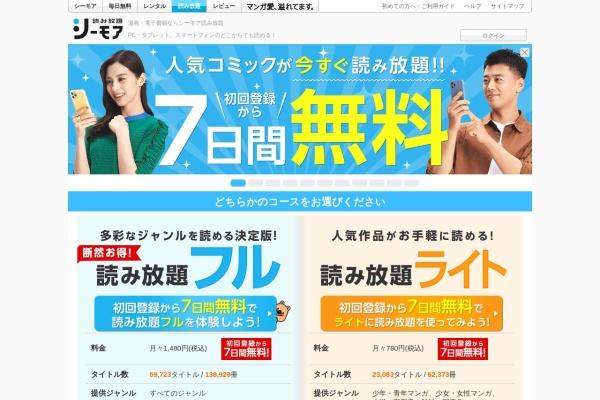 Screenshot of yomiho.cmoa.jp