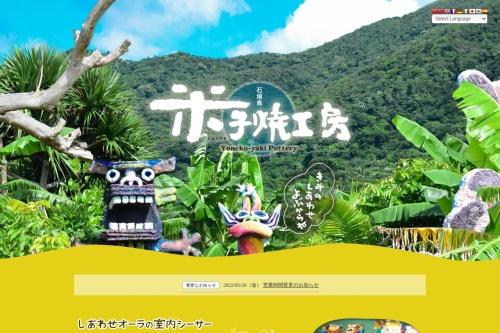 Screenshot of yonekoyaki.com