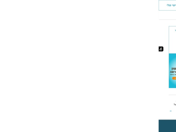 Screenshot of yoram.walla.co.il