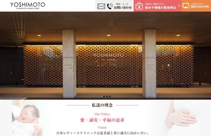 Screenshot of yoshimoto-lc.com
