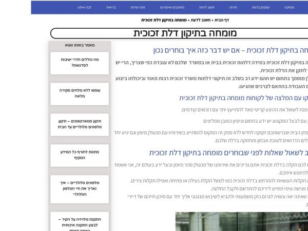 Screenshot of youmakenews.co.il