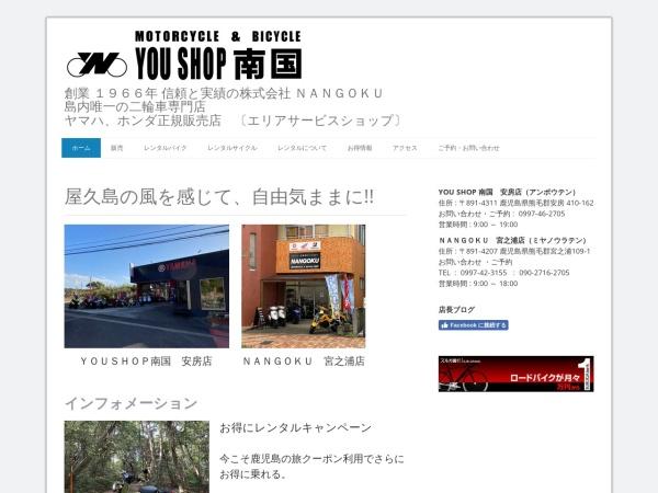 Screenshot of youshop-nangoku.jimdofree.com