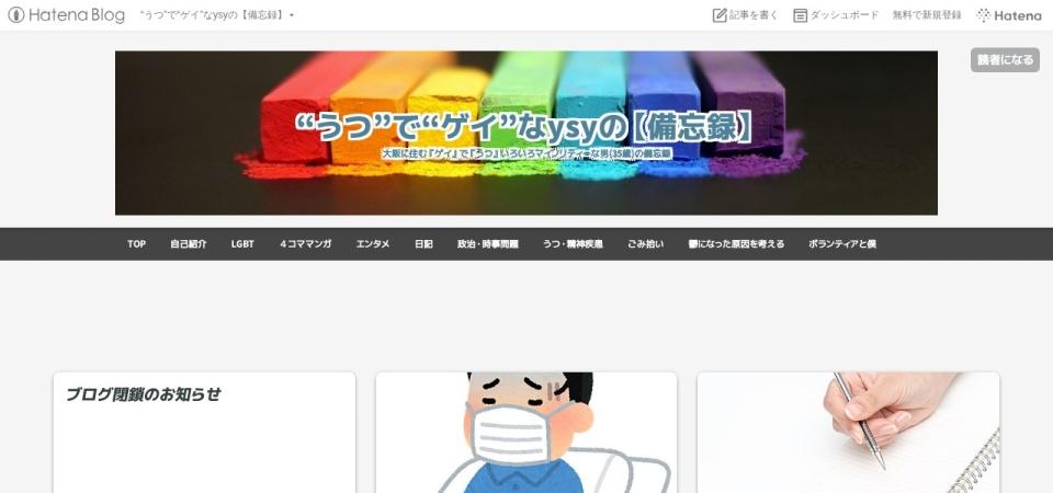 Screenshot of ysy91878124.hatenablog.com
