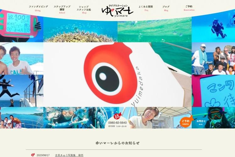 Screenshot of yuimare.com