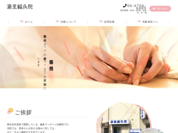 Screenshot of yuzato-shinkyu.com
