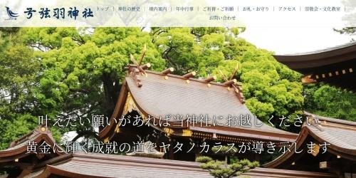 Screenshot of yuzuruha-jinja.jp
