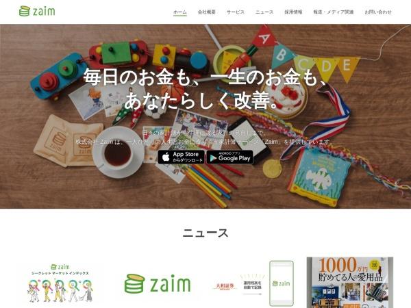 Screenshot of zaim.co.jp