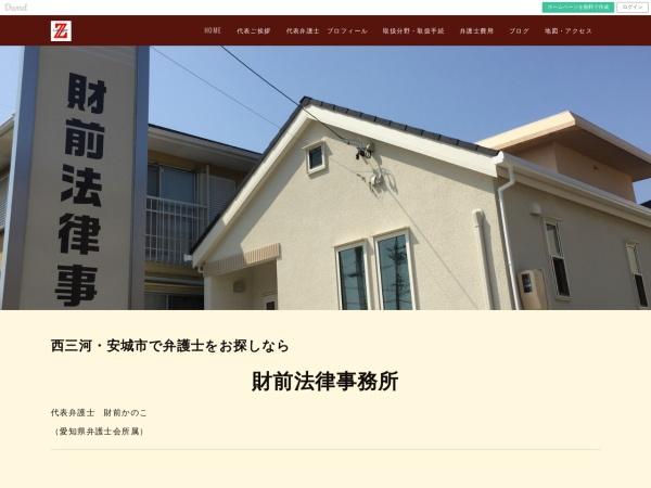 Screenshot of zaizen-law-office.localinfo.jp