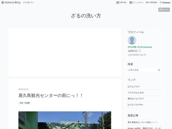 Screenshot of zaruarai.hatenadiary.org