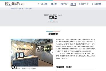 Screenshot of zexy-en-soudan.net