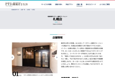 Screenshot of zexy-en-soudan.net