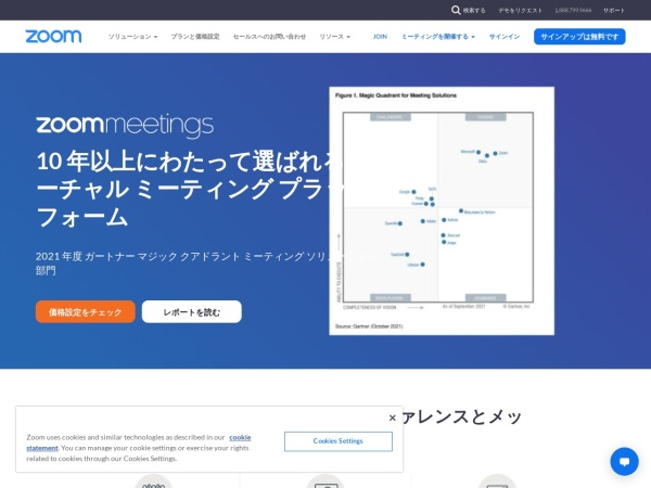 Screenshot of zoom.us