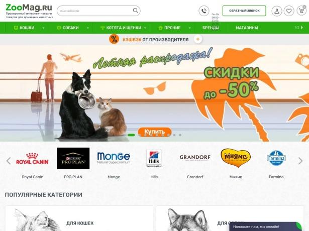 Screenshot of zoomag.ru