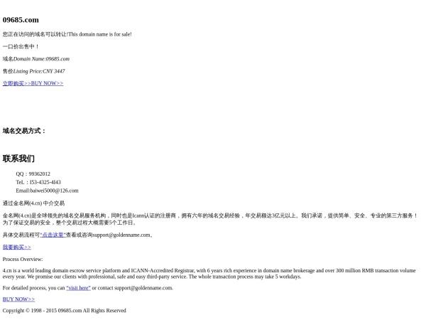 09685.com的网站截图