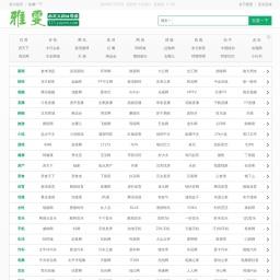 雅雯 - 自定义网址导航