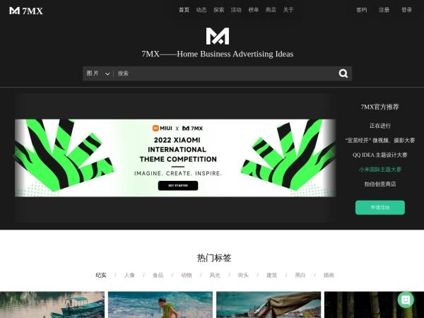 7mx.com的网站截图