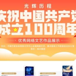 庆祝中国共产党成立100周年重点网站优秀网络文学作品联展