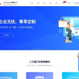百度智能门户AIPage - 网站建设设计制作开发 - 小程序开发