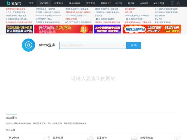 alexa.aizhan.com的网站截图