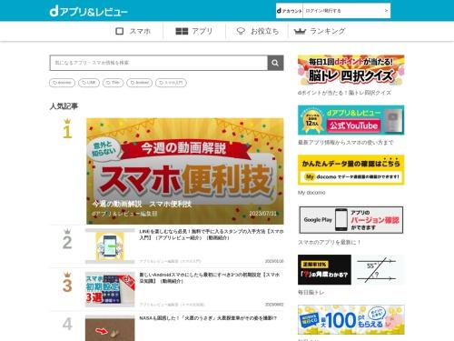 【自動投稿】 dアプリ&レビュー