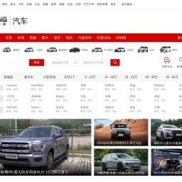 中华网汽车_打造全球视野的买车中间人