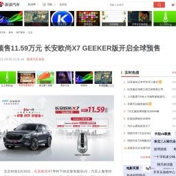 预售11.59万元 长安欧尚X7 GEEKER版开启全球预售-新浪汽车