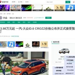 23.98万元起 一汽-大众ID.6 CROZZ价格公布并正式接受预订-新浪汽车