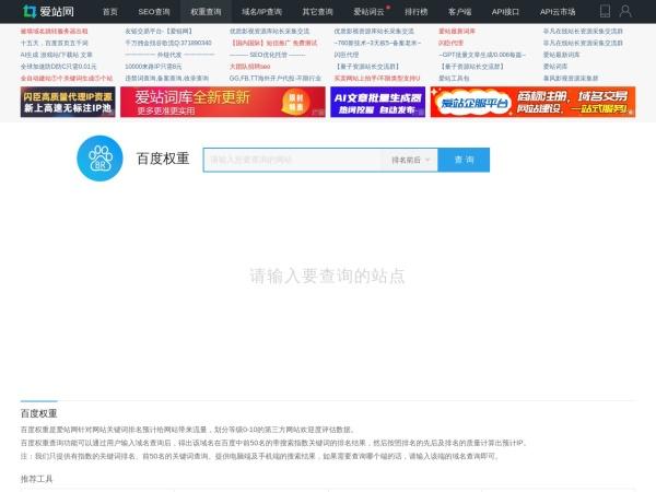 baidurank.aizhan.com的网站截图