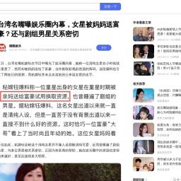 台湾名嘴曝娱乐圈内幕,女星被妈妈送富豪?还与剧组男星关系密切