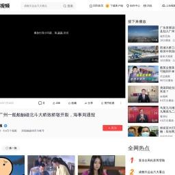 惊险瞬间!广州一船舶触碰北斗大桥致桥墩开裂,海事局通报,时事,事故灾难,好看视频