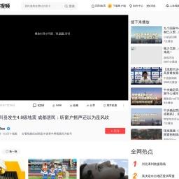 四川阿坝汶川县发生4.8级地震 成都居民:听窗户摇声还以为是风吹,时事,事故灾难,好看视频