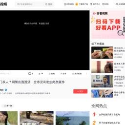 杭州出现敲门杀人?网警出面澄清:全市没有发生此类案件,社会,民生,好看视频